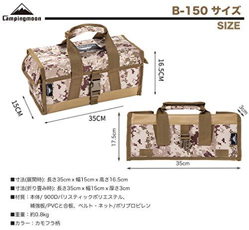 CAMPINGMOON(キャンピングムーン)『ギア収納ボックス(B-150)』