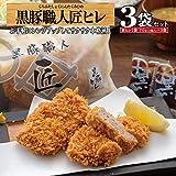 かごしま黒豚とんかつヒレ(油調済)3袋セット 黒豚職人 匠 /黒豚匠ヒレ3/