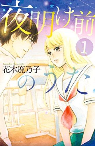 夜明け前のうた(1) (Kissコミックス)