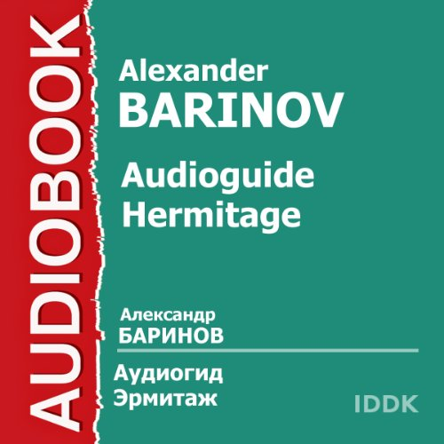 Audioguide - Hermitage [Russian Edition] audiobook cover art