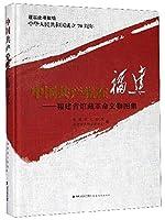 中国共产党在福建:福建省馆藏革命文物图集