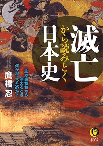 滅亡から読みとく日本史 (KAWADE夢文庫)