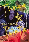 スリー☆ポイント[DVD]