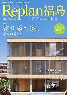 Replan福島vol.4