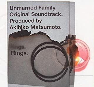 非婚家族 ― オリジナル・サウンドトラック