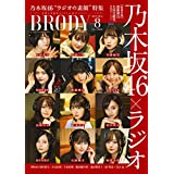 BRODY (ブロディ) 2019年8月号