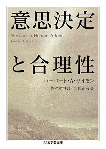 意思決定と合理性 (ちくま学芸文庫)