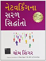THE ABC's OF NETWORKING (Gujarati Edition) [Paperback] [Jan 01, 2013] THOM SINGER