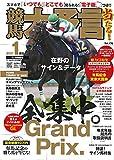 競馬大予言 2021年1月号(21年新春号) (雑誌)