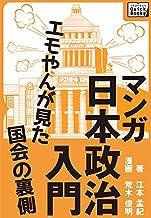 表紙: マンガ日本政治入門 (impress QuickBooks) | 荒木 俊明