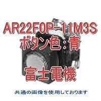 富士電機 照光押しボタンスイッチ AR・DR22シリーズ AR22F0P-11M3S 青 NN