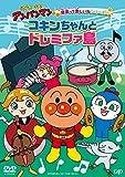 それいけ!アンパンマン 音楽って楽しいねシリーズ「コキンちゃんとドレミファ島」[DVD]