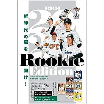 2020 BBM ベースボールカード ルーキーエディション BOX