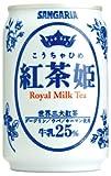 紅茶姫 ロイヤルミルクティー 280ml×24