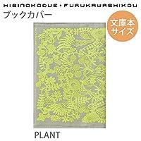 【POL078】BOOK COVER(ブックカバー)PLANT【ひびのこづえ】
