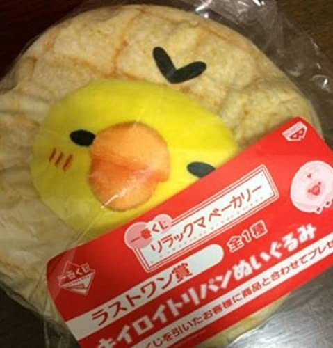 The most lottery Rilakkuma Bakery last one Prize Kiiroitori bread stuffed toy