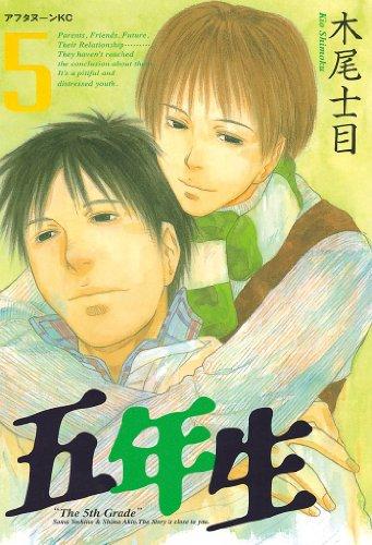 五年生(5) (アフタヌーンコミックス)