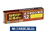 【第3類医薬品】エスタロンモカ12 20錠 ×2