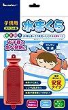 リーダー 水まくら 子供用 安定タイプ(1コ入)