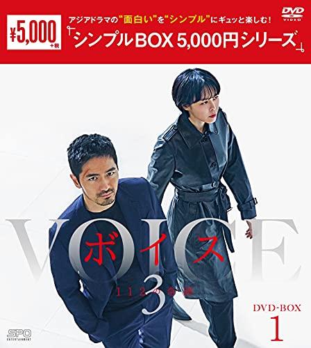 ボイス3 ~112の奇跡~ DVD-BOX1 <シンプルBOX5,000円シリーズ>