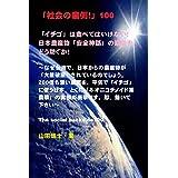 「社会の裏側!」100……「イチゴ」は食べてはいけない!日本農産物「安全神話」の崩壊をどう防ぐか!: なぜ台湾で、日本からの農産物が「大量破棄」されているのでしょう。200倍も濃い農薬を、平気で「イチゴ」に使う日本。とくに「ネオニコチノイド系農薬」の実態が衝撃です。即、動いて下さい