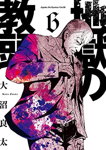 地獄の教頭 6巻 (デジタル版ヤングガンガンコミックス)