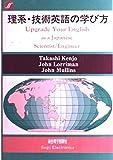 理系・技術英語の学び方