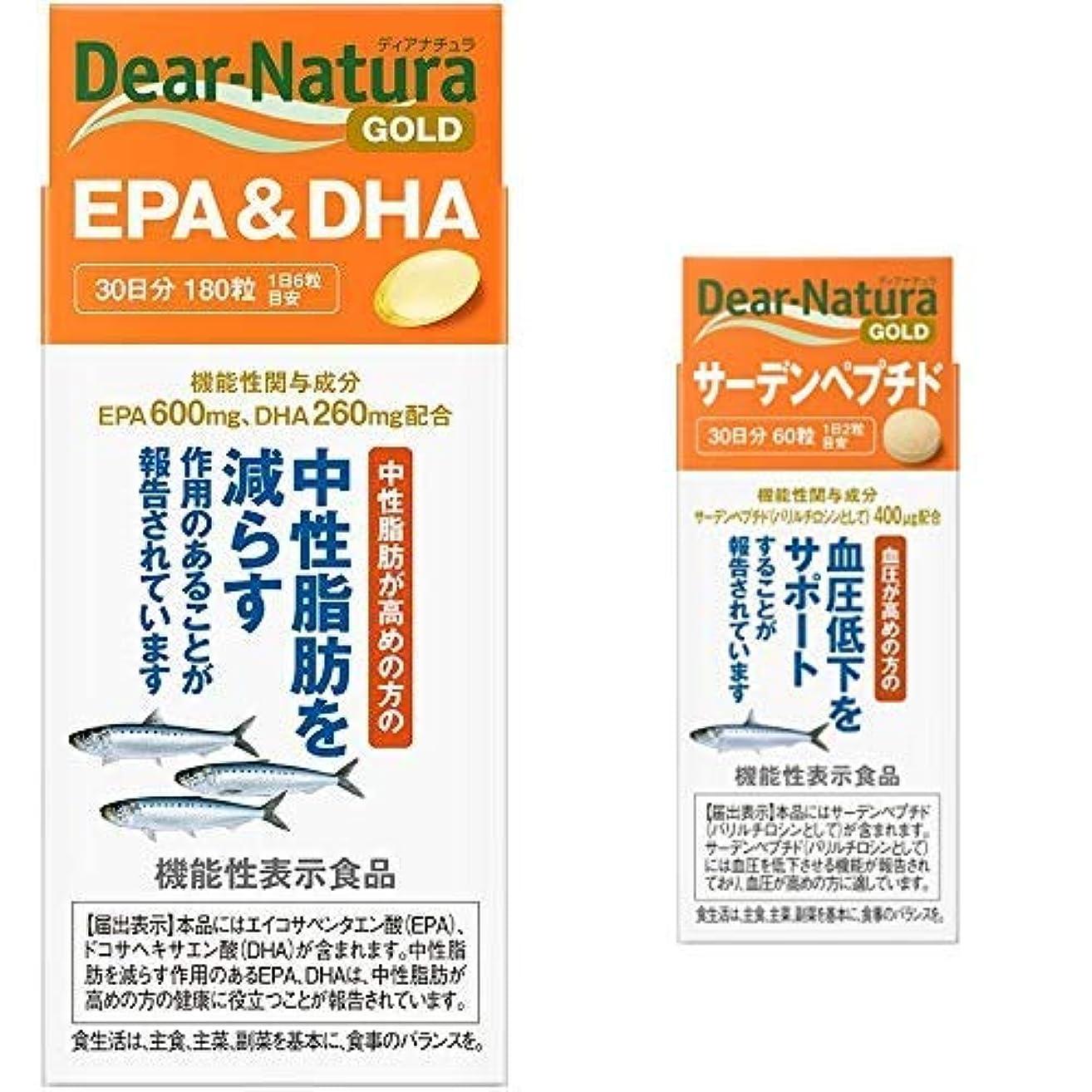 遊び場センチメートルに慣れ【セット買い】ディアナチュラゴールド EPA&DHA 30日分 [機能性表示食品] & サーデンペプチド 30日分 [機能性表示食品]