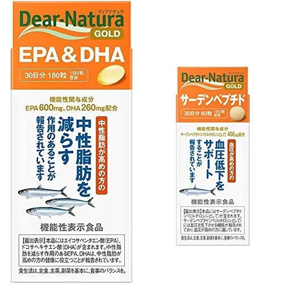 呼吸する冷淡な発症【セット買い】ディアナチュラゴールド EPA&DHA 30日分 [機能性表示食品] & サーデンペプチド 30日分 [機能性表示食品]