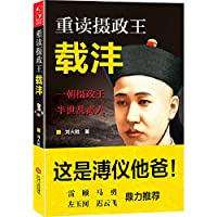Rereading Regent Zai Feng(Chinese Edition)