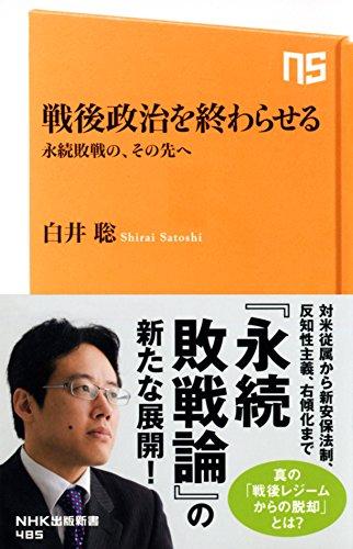 戦後政治を終わらせる 永続敗戦の、その先へ (NHK出版新書)の詳細を見る