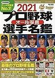 2021 プロ野球オール写真選手名鑑: NSKムック (NSK MOOK Slugger特別編集)