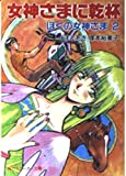 女神さまに乾杯―ぼくの女神さま〈2〉 (角川スニーカー文庫)