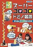 [図書館版]スーパーコロコロドミノ装置 Kids工作BOOK