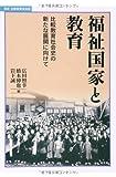 福祉国家と教育―比較教育社会史の新たな展開に向けて (叢書・比較教育社会史)