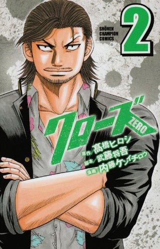 クローズZERO 2 (少年チャンピオン・コミックス)
