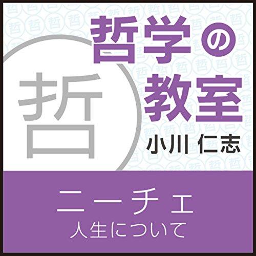 ニーチェ「人生について」~哲学の教室~ | 小川 仁志