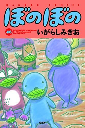 ぼのぼの (46) (バンブーコミックス)