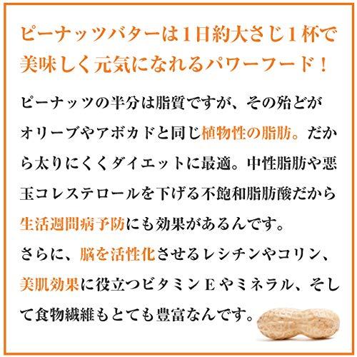 HAPPYNUTSDAY(ハッピーナッツデイ)『ピーナッツバター粒あり』