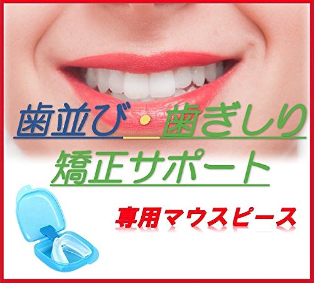 独立して検査任命[NET-O] 歯並び 歯ぎしり 矯正 サポート 専用マウスピース お得用セットあり (1set)