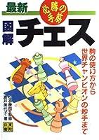 最新 図解チェス 必勝の手筋―駒の使い方から世界チャンピオンの妙手まで