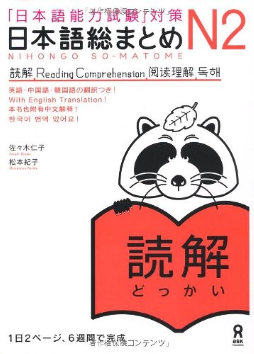 コマンド魅惑するパンダ日本語総まとめ N2 読解 (「日本語能力試験」対策) Nihongo Soumatome N2 Reading