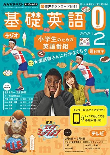 NHKテレビ・ラジオ 基礎英語0 2021年 2月号 [雑誌] (NHKテキスト)
