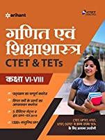 CTET & TETs for Class 6 to 8 ke liye Ganit & Shiksha shastra 2020