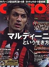 CALCiO (カルチョ) 2002 2007年 08月号 [雑誌]