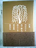 神田川を地下鉄丸の内線電車が渡るとき―詩集 (1980年)