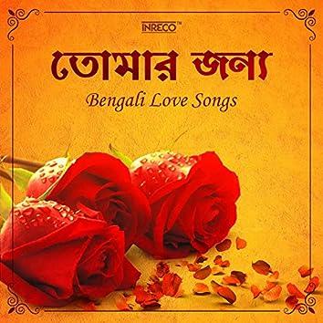 Tomar Jonyo - Bengali Love Songs