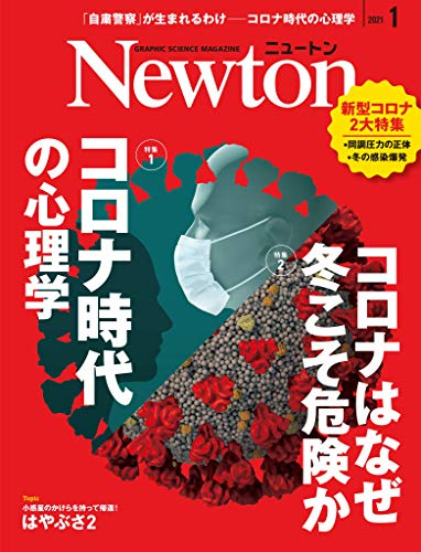 Newton 2021年1月号