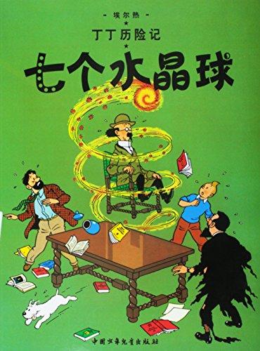 Tintin Chinois les Sept Boules de Cristal