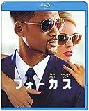 フォーカス ブルーレイ&DVDセット(初回限定生産/2枚組/デジタルコピー付) [Blu-ray] image